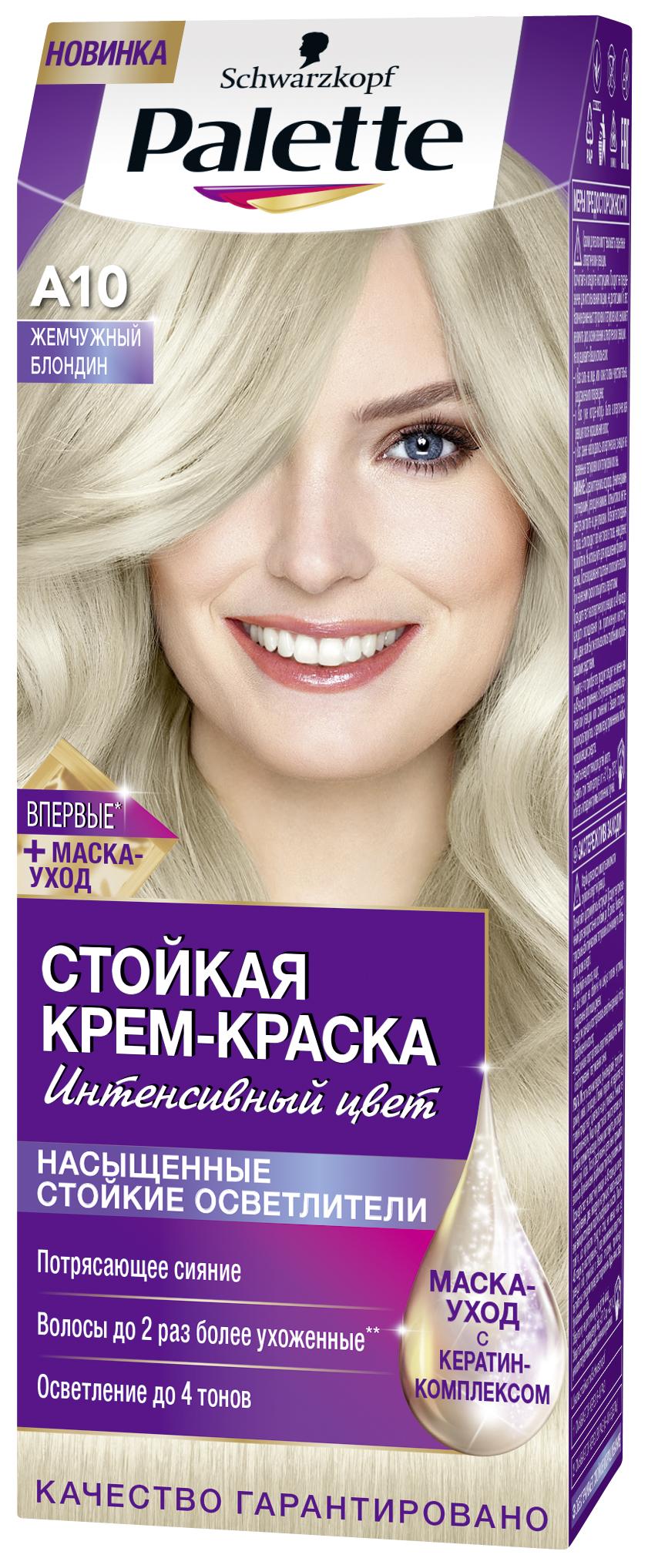 Palette Стойкая крем-краска A10 Жемчужный блондин 110 мл0935223010Знаменитая краска для волос Palette при использовании тщательно окрашивает волосы, стойко сохраняет цвет, имеет множество разнообразных оттенков на любой, самый взыскательный, вкус.