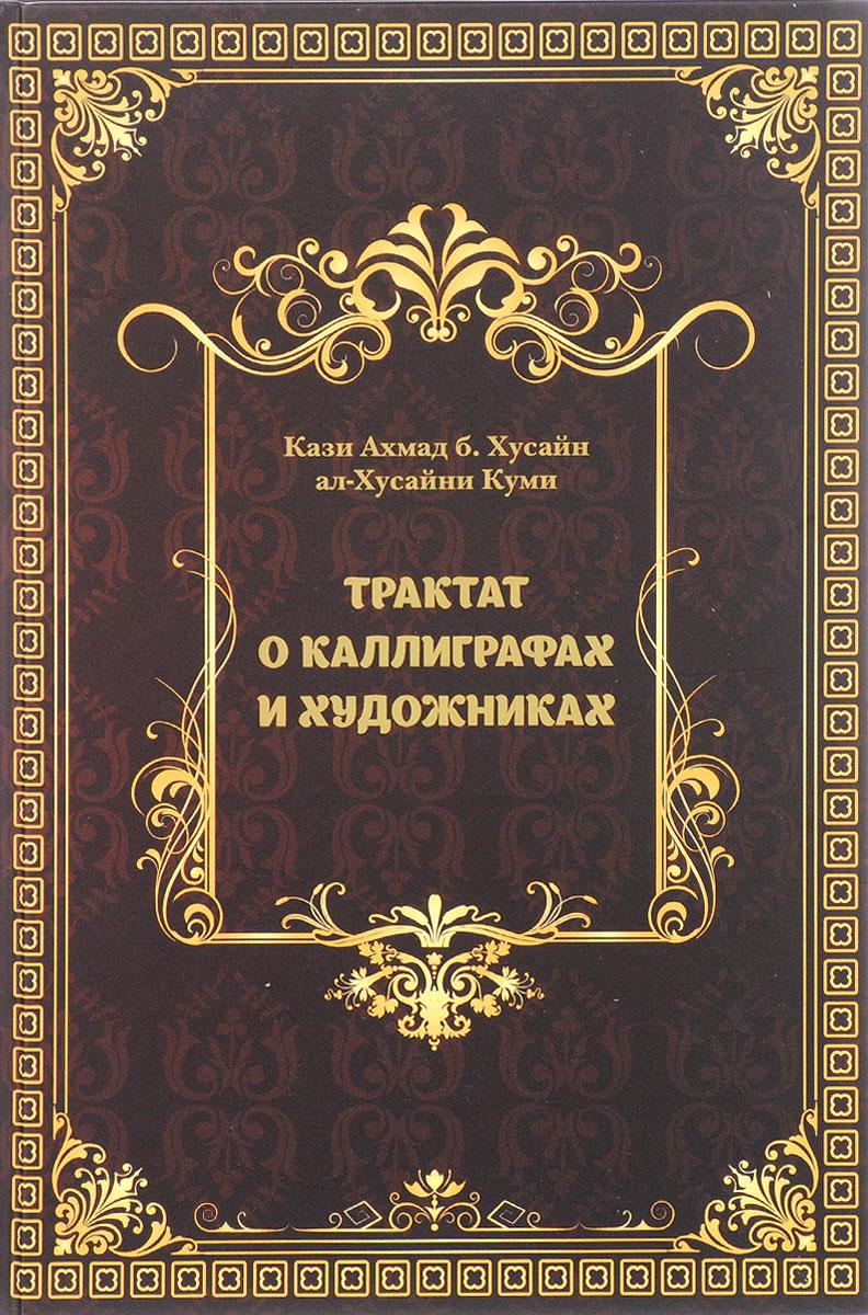 Кази Ахмад б. Хусайн ал-Хусайни Куми Трактат о каллиграфах и художниках куми куми игрушка для ванной юси