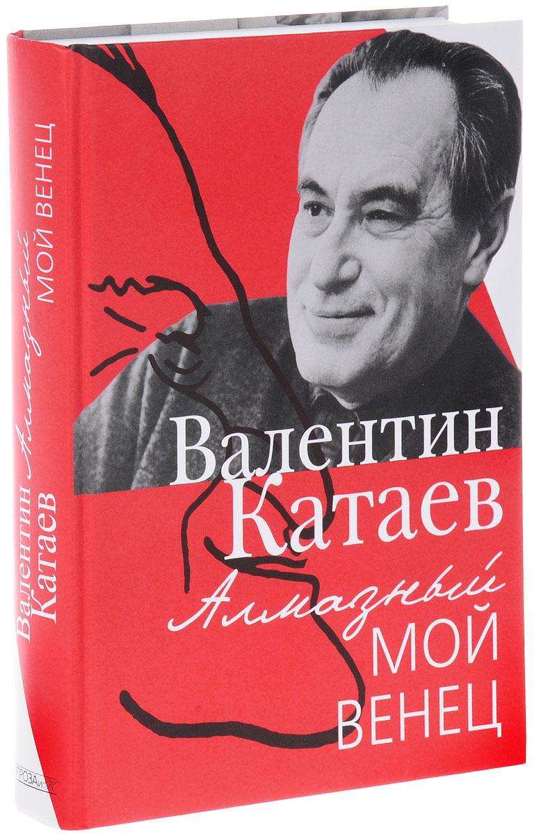 В. П. Катаев Алмазный мой венец махаон сын полка в п катаев
