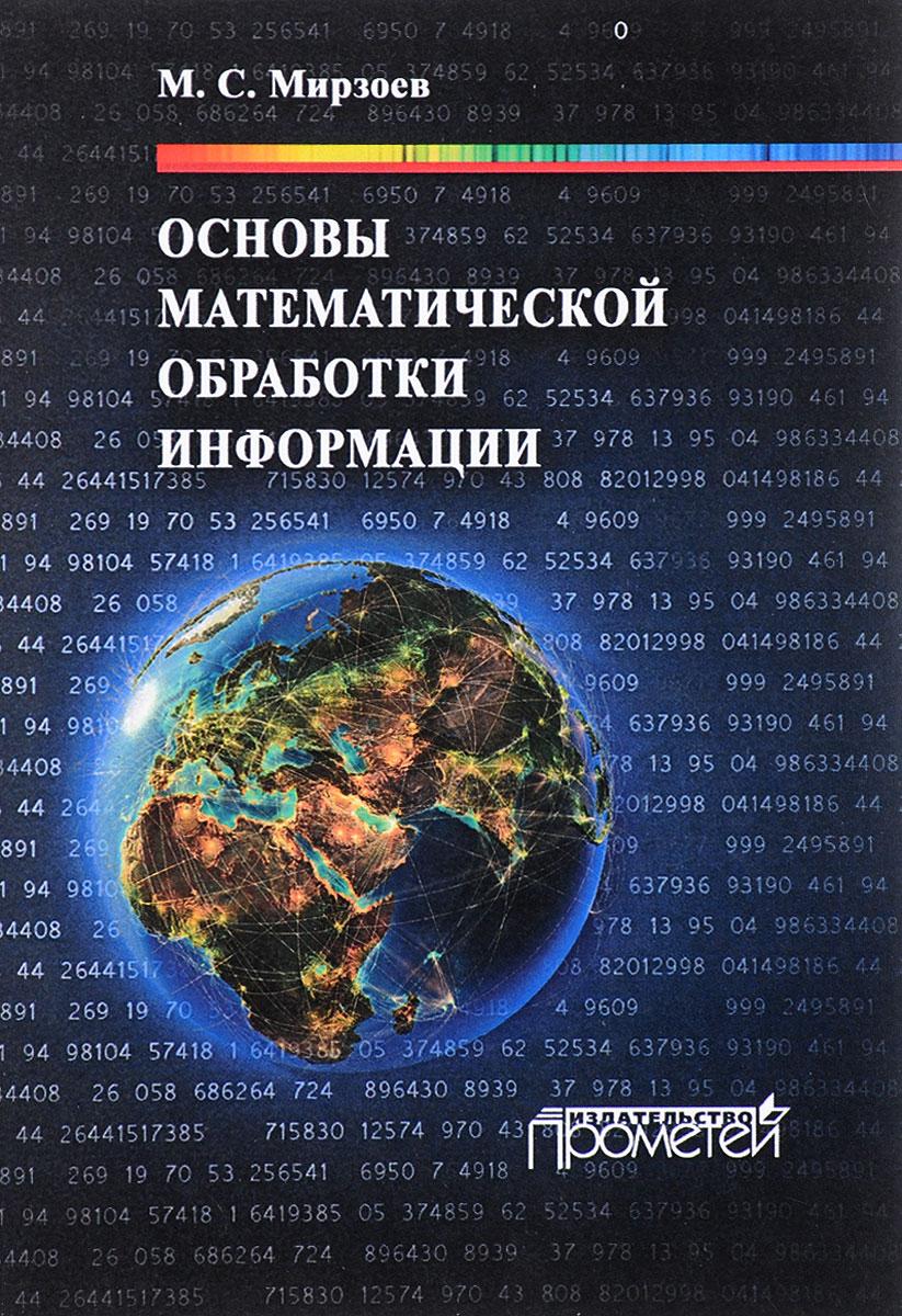 Основы математической обработки информации. Учебное пособие