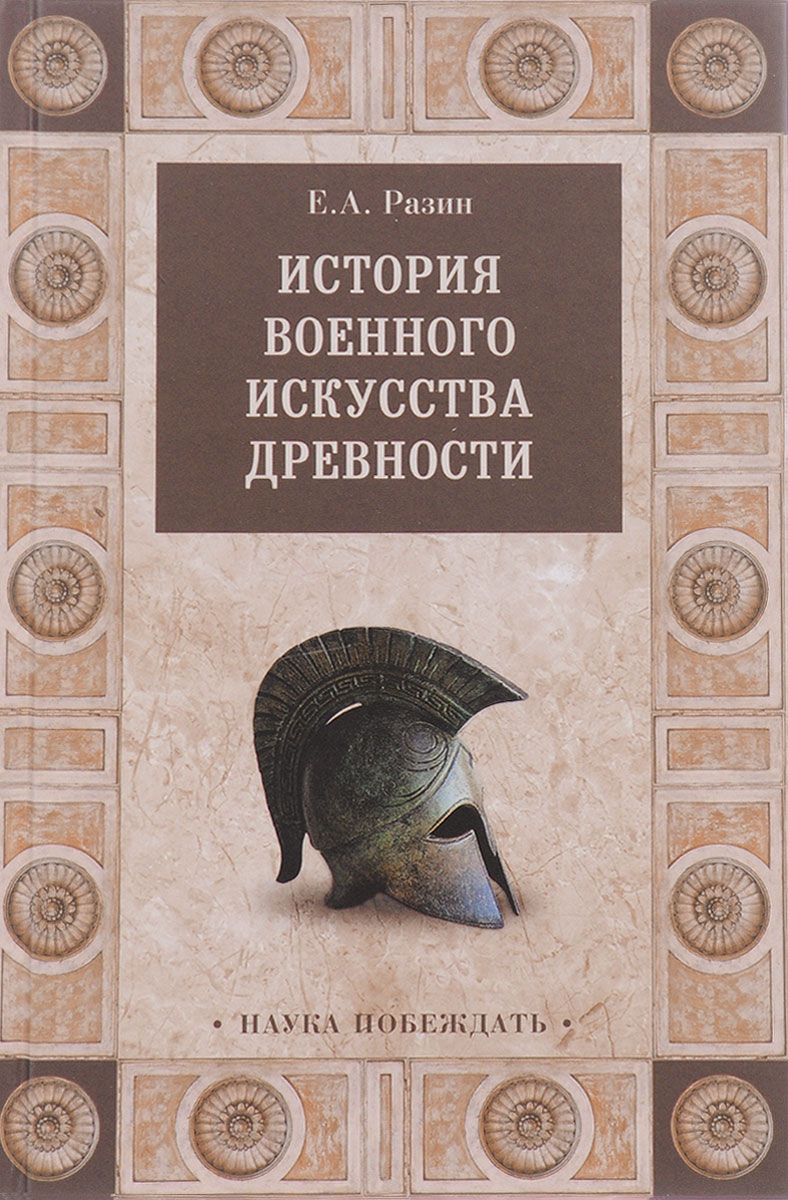Е. А. Разин История военного искусства древности история военного искусства древности