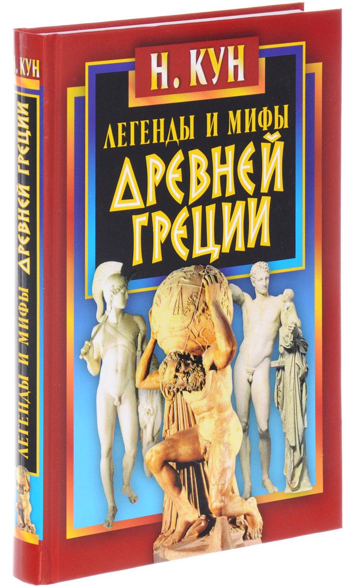 Н. Кун Легенды и мифы Древней Греции мифы древней греции и древнего рима