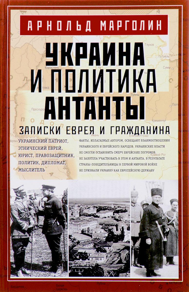 Украина и политика Антанты. Записки еврея и гражданина