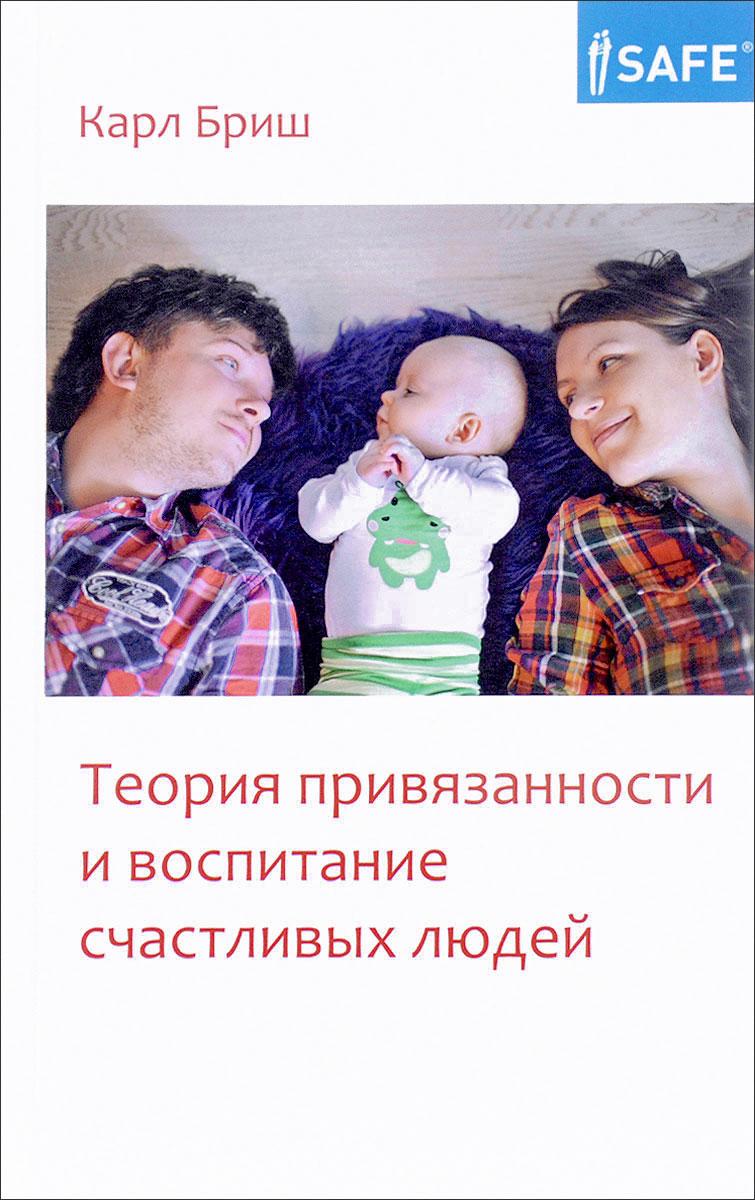 Теория привязанности и воспитание счастливых людей