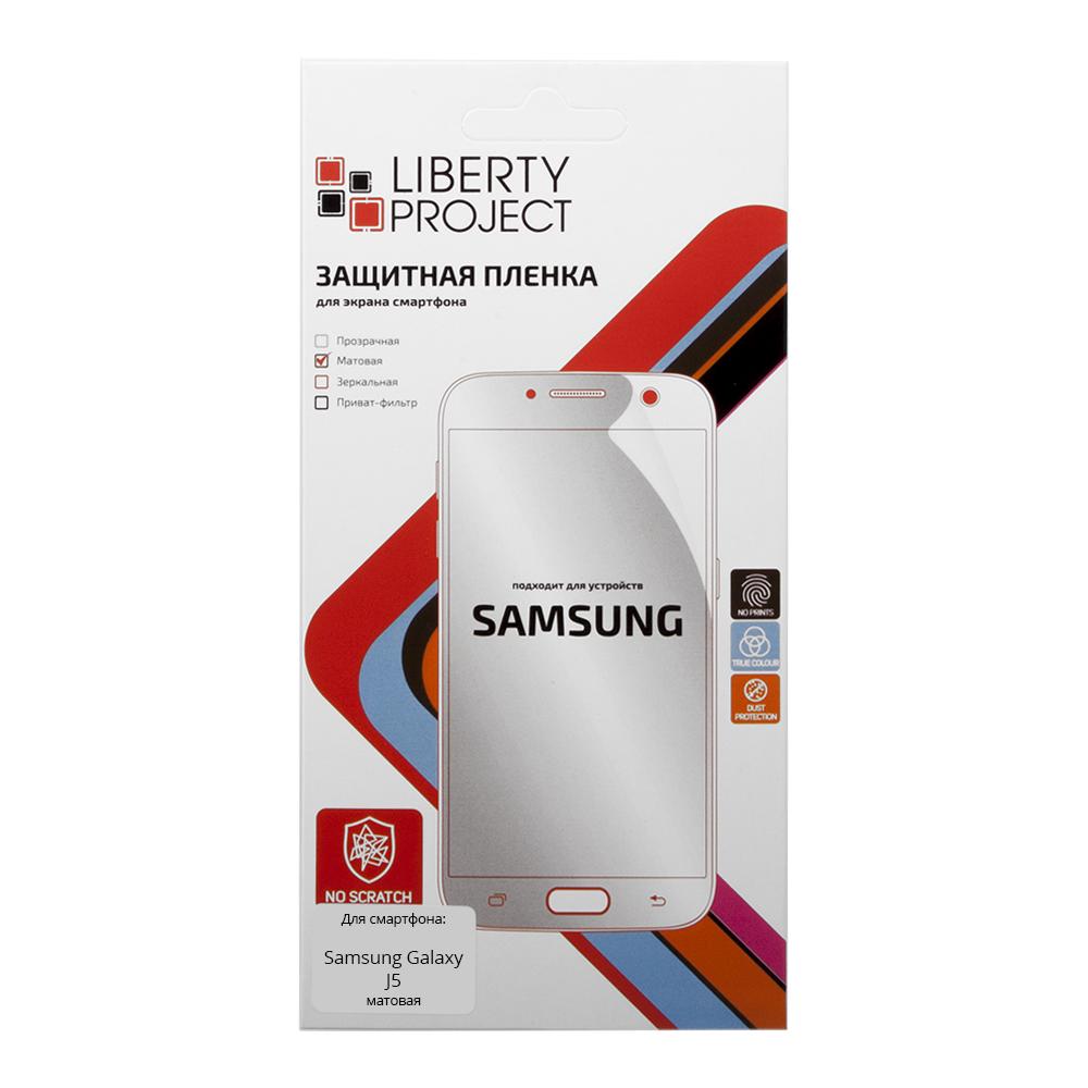 Liberty Project защитная пленка для Samsung Galaxy J5, матовая0L-00027615Защитная пленка Liberty Project предназначена для защиты поверхности экрана Samsung Galaxy J5 от царапин, потертостей, отпечатков пальцев и прочих следов механического воздействия. Структура пленки позволяет ей плотно удерживаться без помощи клеевых составов и выравнивать поверхность при небольших механических воздействиях. Пленка практически незаметна на экране смартфона и сохраняет все характеристики цветопередачи и чувствительности сенсора. На защитной пленке есть все технологические отверстия.