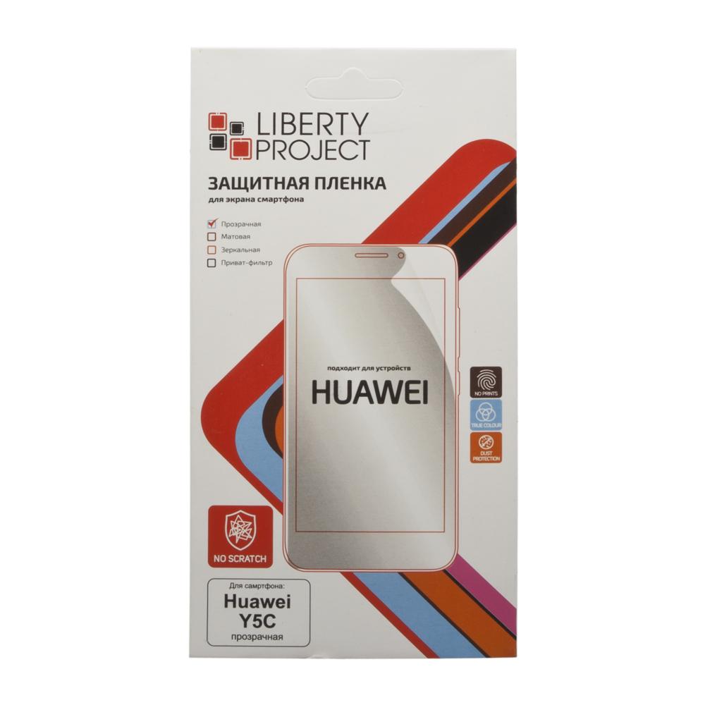 Liberty Project защитная пленка для Huawei Y5C, прозрачная0L-00028782Защитная пленка Liberty Project предназначена для защиты поверхности экрана Huawei Y5C от царапин, потертостей, отпечатков пальцев и прочих следов механического воздействия. Структура пленки позволяет ей плотно удерживаться без помощи клеевых составов и выравнивать поверхность при небольших механических воздействиях. Пленка практически незаметна на экране смартфона и сохраняет все характеристики цветопередачи и чувствительности сенсора. На защитной пленке есть все технологические отверстия.