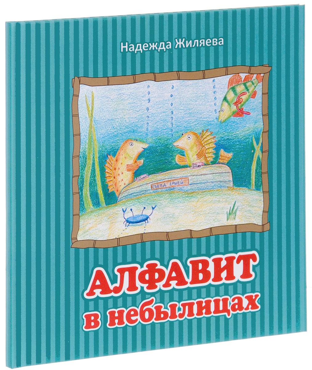 Надежда Жиляева Алфавит в небылицах алфавит для детей купить