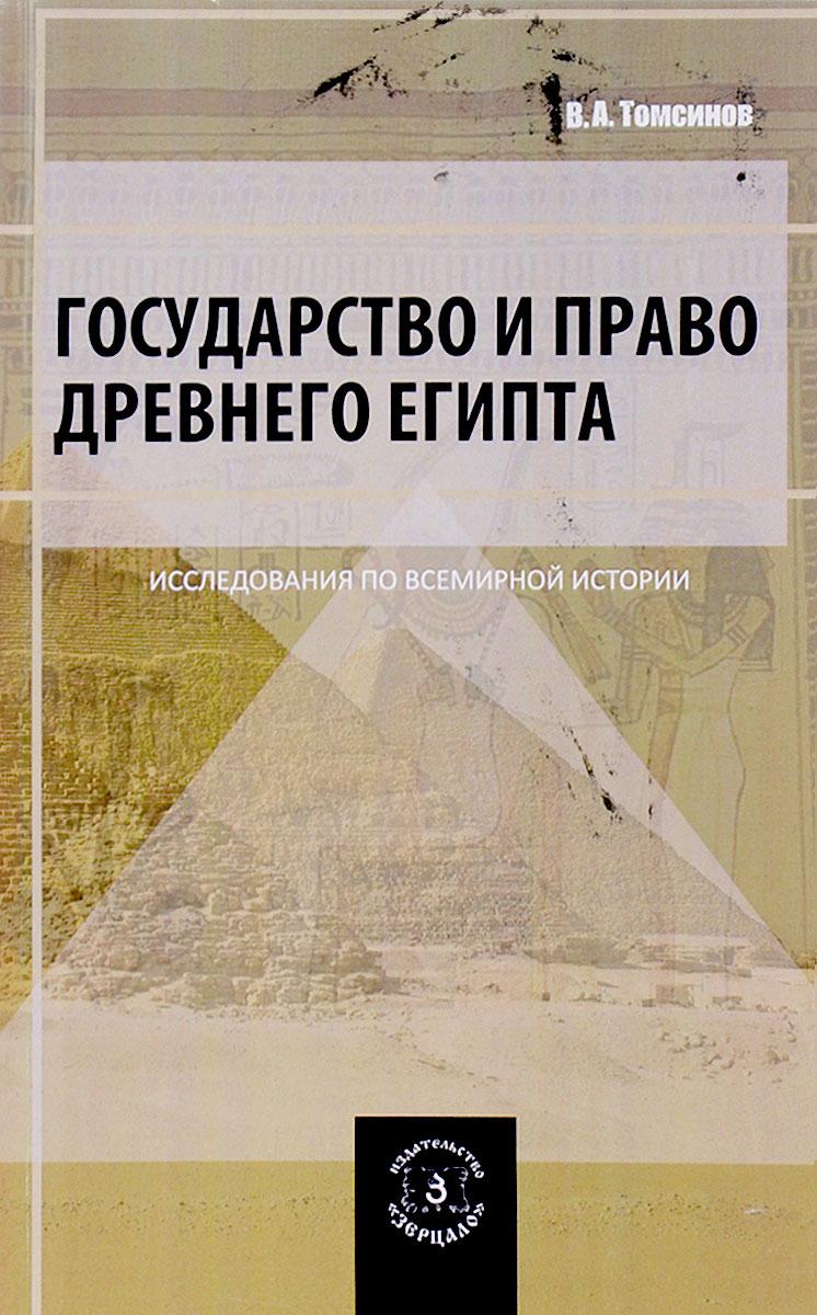 В. А. Томсинов. Государство и право Древнего Египта