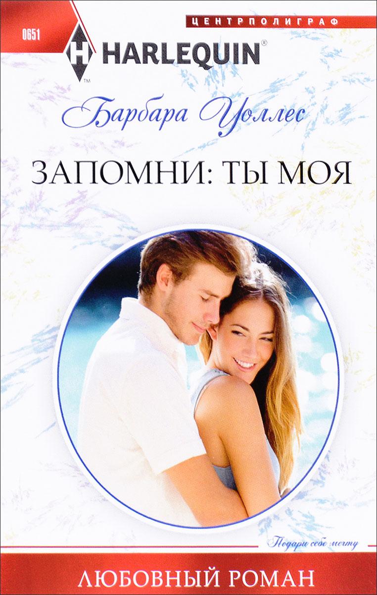 все цены на Барбара Уоллес Запомни. ты мой ISBN: 978-5-227-07036-4 онлайн