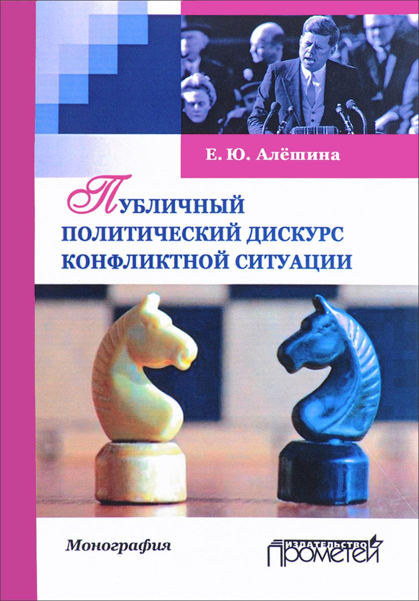 Публичный политический дискурс конфликтной ситуации