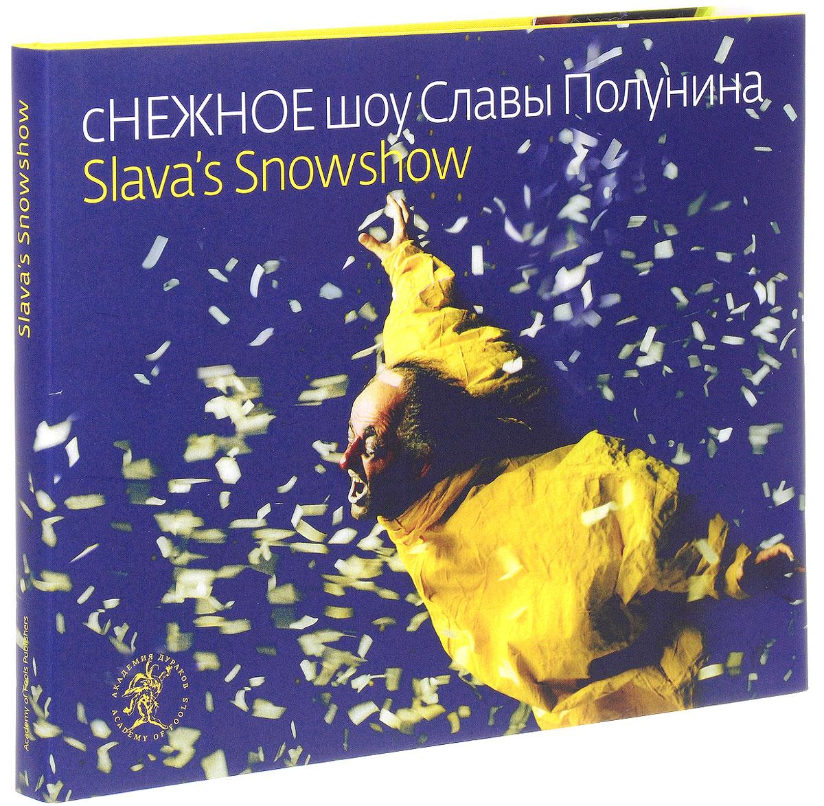 Слава Полунин, Наташа Табачникова Снежное шоу Славы Полунина / Slava's Snowshow книги эксмо там где твое сердце