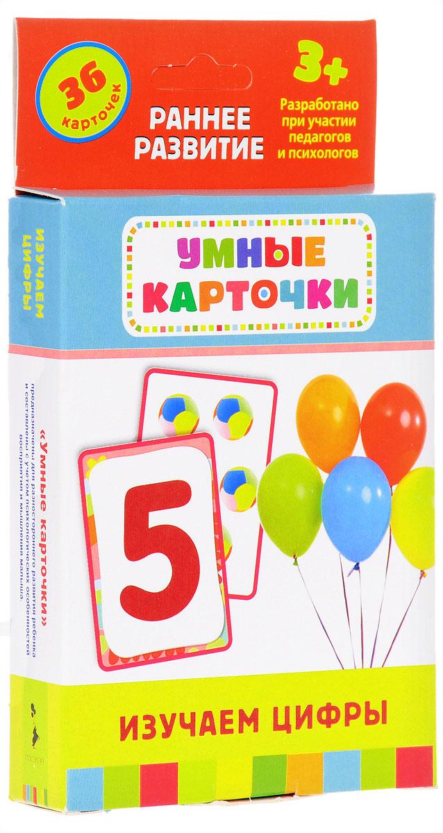 Изучаем цифры (набор из 36 карточек) наборы карточек шпаргалки для мамы набор карточек детское питание