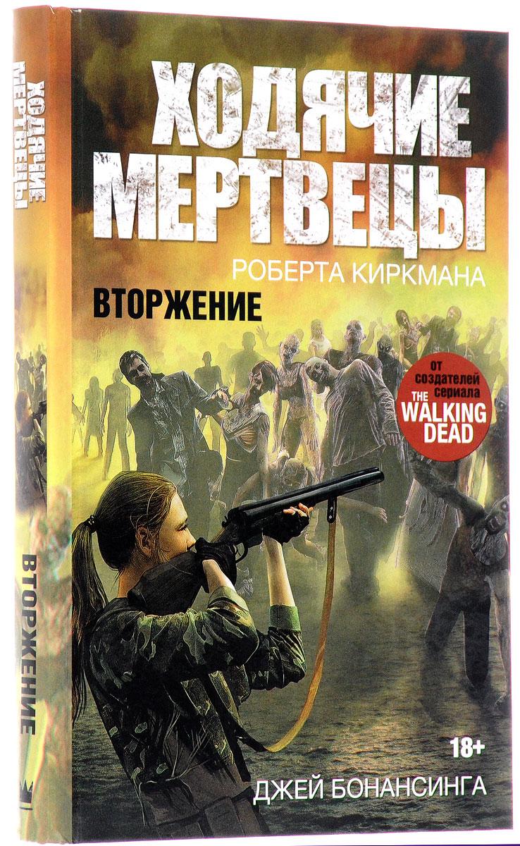 Zakazat.ru: Ходячие мертвецы. Вторжение. Киркман Роберт