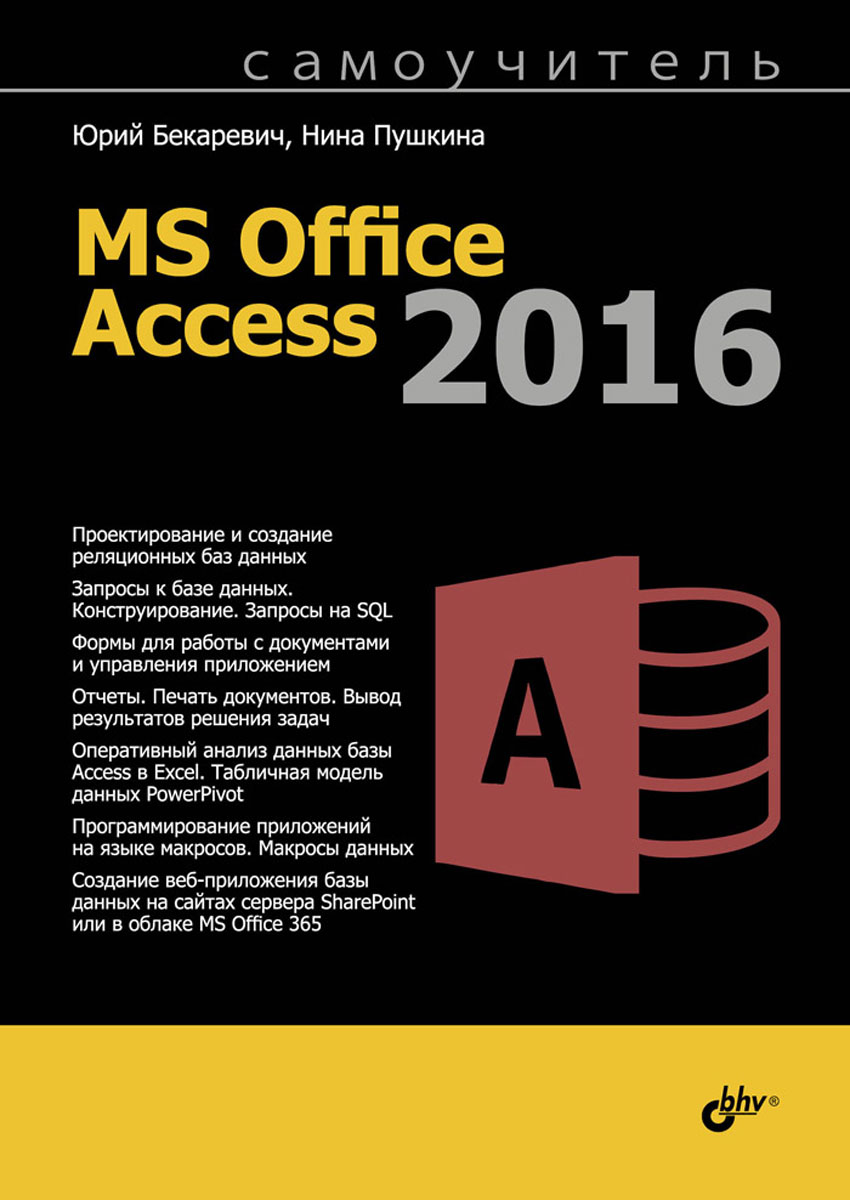 Юрий Бекаревич, Нина Пушкина. Самоучитель MS Office Access 2016