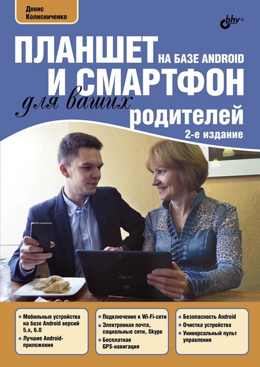 Денис Колисниченко Планшет и смартфон на базе Android для ваших родителей планшет и смартфон на базе android для ваших родителей