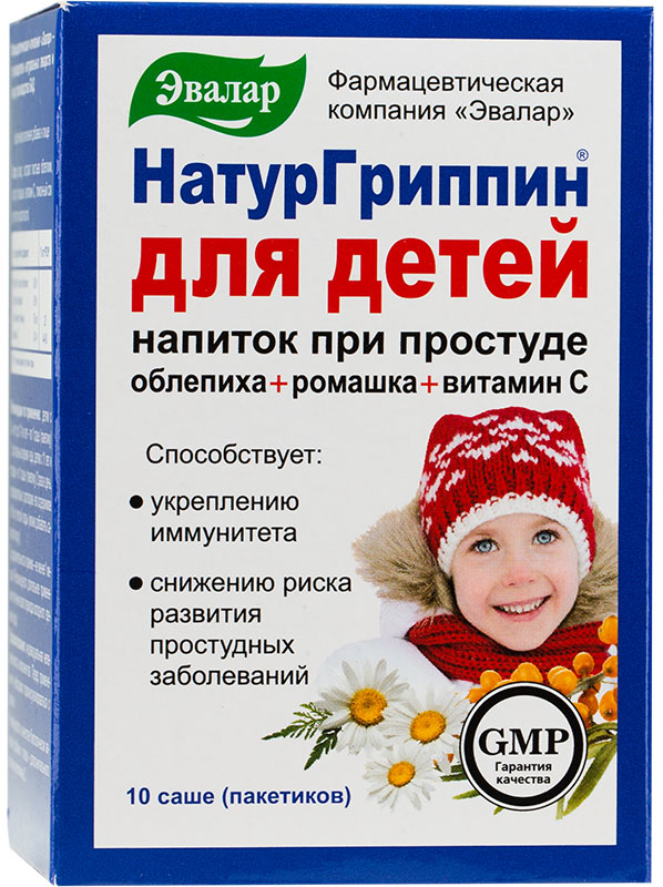 Эвалар Напиток НатурГриппин Для детей, от гриппа и простуды, 10 пакетов-саше4602242005841Натуральный напиток для детей с 3 лет с экстрактом листьев облепихи, ромашки и витамином С для укрепления иммунитета. Устойчивость организма к различных инфекциям, называемая в медицине иммунитетом, является главной гарантией здоровья как взрослых, так и малышей. Осенью и зимой, когда вирус особенно свирепствует, не всегда удается избежать простуды. В большинстве случаев для устранения признаков простуды используются препараты на основе синтетических веществ, зачастую имеющих побочные явления. В то время как многие растительные препараты, не уступающие им по эффективности, таких побочных явлений не имеют. Компания Эвалар разработала оригинальный продукт, в состав которого входят растительные компоненты, бережно защищающие организм ребенка в период повышенной вирусной активности. Всегда лучше позаботиться заблаговременно о сохранении здоровья, чем потом бороться с хлюпающим носом, изматывающей температурой. Если пить вкусный и полезный напиток НатурГриппин для детей для укрепления иммунитета в период эпидемических и сезонных подъемов заболеваемости, то можно существенно снизить риск подхватить грипп или простуду. НатурГриппин для детей способствует:- предупреждению простудных заболеваний- укреплению иммунитета Свойства основных действующих компонентов:Экстракт листа облепихи — является источником дубильных веществ (эллаготанинов). Эллаготанины обладают противовирусной активностью, в основе механизма их действия лежит направленный эффект на подавление жизненного цикла вирусных частиц. Дополнительно эллаготанины увеличивают уровень продукции интерферона, что способствует повышению сопротивляемости организма вирусным инфекциям, в том числе гриппу. Экстракт ромашки — обладает противовоспалительным, антисептическим, болеутоляющим, мягчительным, потогонным действием. Применяют в официальной и народной медицине. В виде чая или настоя принимают при простуде в качестве потогонного средств