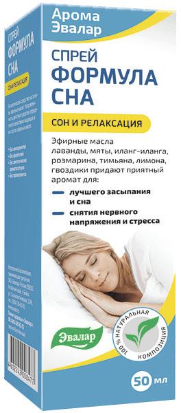 Спрей Арома Эвалар Формула сна, 50 мл4602242008477Эфирные масла в составе спрея создают приятный аромат для лучшего засыпания и сна, снимают нервное напряжение и стресс. Арома Эвалар спрей Формула сна – эфирные масла лаванды, мяты, илан-иланга, розмарина, тимьяна, лимона, гвоздики. Направленность действия средства определяется свойствами входящих в его состав эфирных масел, которые: -создают приятный аромат для лучшего засыпания и сна,-снимают нервное напряжение и стресс.Масло лаванды – обладая мягким, свежим и тонким запахом, снимает усталость и действует успокаивающе. Масло иланг-иланга – снимает эмоциональное напряжение. Масло мяты – снимает стресс. Масло гвоздики – снимает напряжение в конце тяжелого рабочего дня. Масло тимьяна – снимает нервозность и нормализует сон. Масло розмарина – освежающий запах масла помогает снизить стрессовое напряжение. Масло лимона – снимает напряжение и успокаивает.Состав: вода, полиоксил-40-гидрогенезированное касторовое масло, эфирные масла лаванды, иланг-иланга, мяты, розмарина, лимона, тимьяна, гвоздики.Товар не является лекарственным средством. Могут быть противопоказания и следует предварительно проконсультироваться со специалистом.