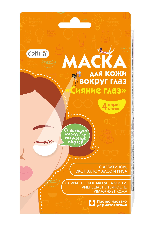 Cettua Маска для кожи вокруг глаз Сияние глаз, 4 пары15790902Cияющая кожа без темных кругов! Маски Сияние глаздля кожи вокруг глаз снимают признаки усталости, осветляют темные круги под глазами, уменьшают отечность и увлажняют кожу. Растительный ингредиент арбутин осветляет кожу и придает ей сияющий вид, а экстракты рисовых отрубей и алоэ способствуют быстрому восстановлению утомленной кожи. Применение высокотехнологичной Трансдермальной Терапевтической Системы (ТТС) обеспечивает доставку активных ингредиентов в глубокие слои кожи и способствует быстрому и заметному эффекту. При необходимости можно использовать маски для осветления и увлажнения кожи в области губ, подбородка, лба или щек. Протестировано дерматологами. Cettua – тканевая косметика моментального эффекта. Красивая и здоровая кожа – легче, чем ты думаешь!