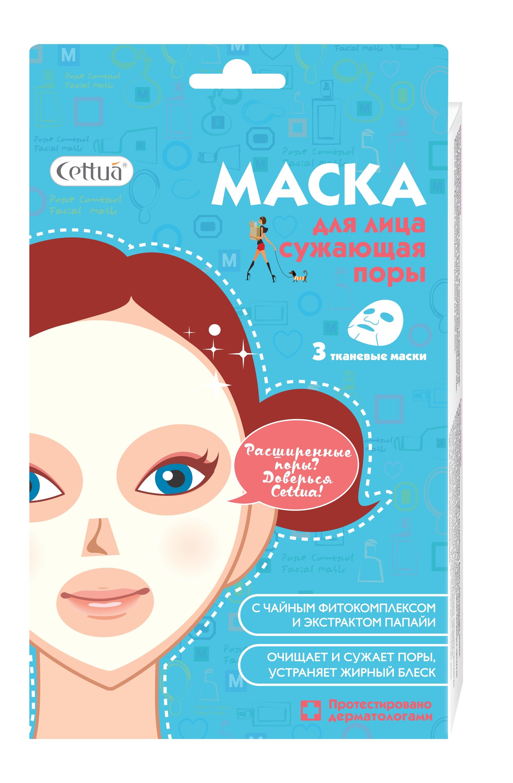 Cettua Маска для лица сужающая поры, 3 маски15790908Расширенные поры? Доверься Cettua! Маска способствует сокращению пор благодаря чайному фитокомплексу ( камелия, улун, ройбуш). Экстракт папайи эффективно очищает кожу и устраняет жирный блеск. Кожа становится чистой, ровной и матовой. Трехслойная текстура тканевой маски обеспечивает максимальный эффект благодаря плотному контакту с кожей и эффективной доставке ингредиентов в глубокие слои кожи. Протестировано дерматологами.