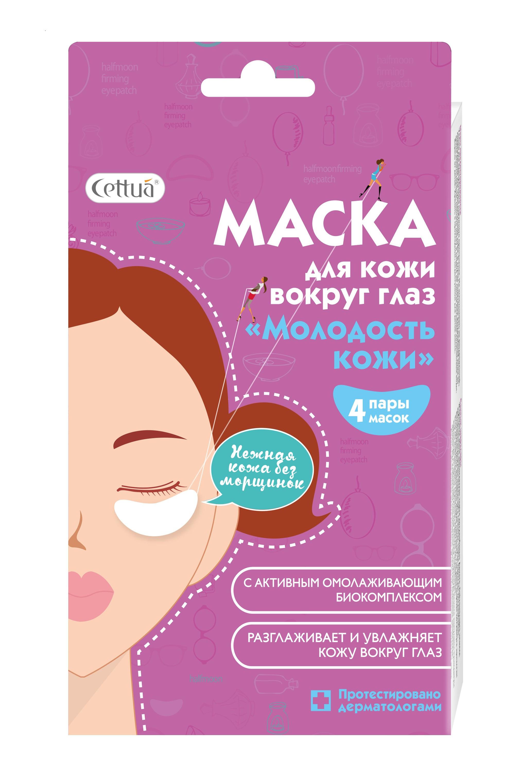 Cettua Маска для кожи вокруг глаз Молодость кожи, 4 пары15790911Нежная кожа без морщинок! Маски Молодость кожи для кожи вокруг глаз Cettua мягко и эффективно увлажняют и подтягивают кожу, повышают ее упругость. Инновационные ингредиенты растительного происхождения (аденазин, гидроксипролин и экстракт хауттюйнии) восстанавливают клетки кожи, стимулируют выработку коллагена и разглаживают морщины. Применение высокотехнологичной Трансдермальной Терапевтической Системы (ТТС) обеспечивает доставку активных ингредиентов в глубокие слои кожи и способствует быстрому и заметному эффекту. При необходимости маски можно использовать для разглаживания и увлажнения кожи в области губ, подбородка, лба или щек. Протестировано дерматологами. Cettua – тканевая косметика моментального эффекта. Красивая и здоровая кожа – легче, чем ты думаешь!