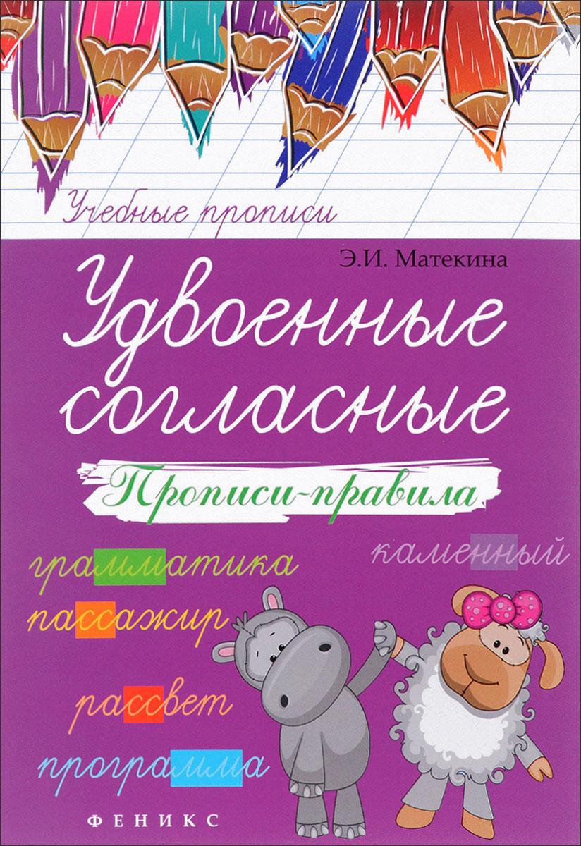 Э. И. Матекина Удвоенные согласные. Прописи-правила прописи для каллиграфии в москве