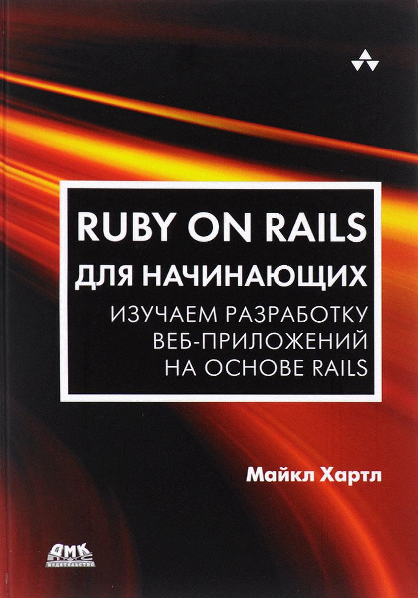Майкл Хартл Ruby on Rails для начинающих. Изучаем разработку веб-приложений на основе Rails гибкая разработка веб приложений в среде rails 4 е изд