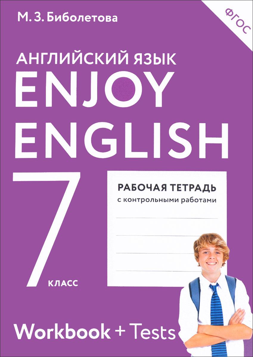 М. З. Биболетова, Е. Е. Бабушис Enjoy English 7: Workbook / Английский с удовольствием. 7 класс. Рабочая тетрадь