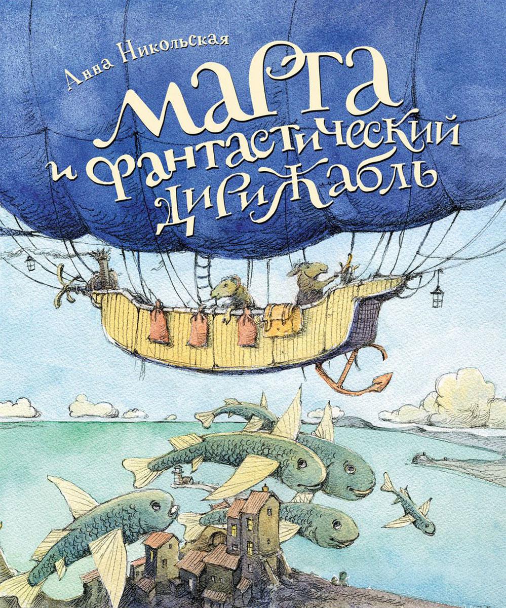Марта и Фантастический дирижабль