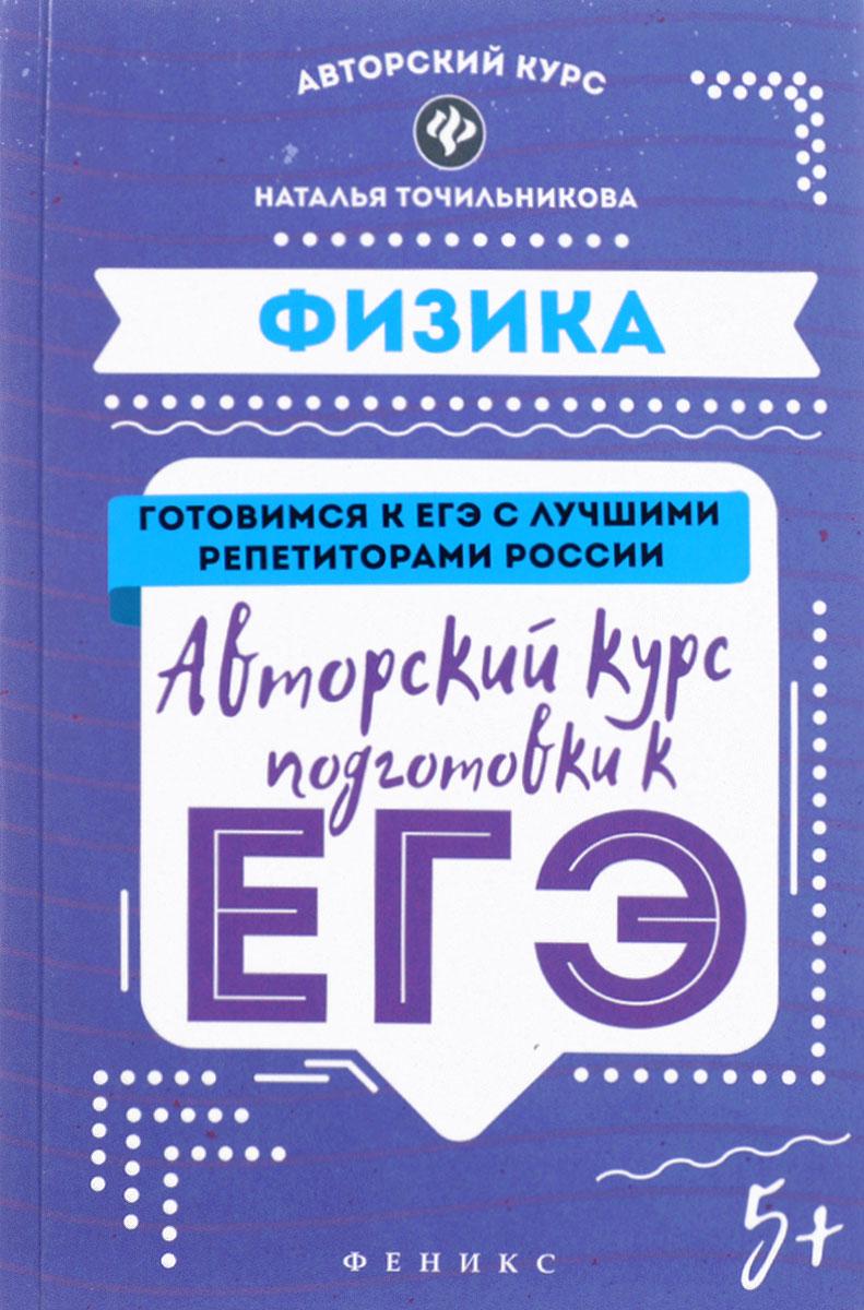 Наталья Точильникова Физика. Авторский курс подготовки к ЕГЭ симакова 2017 егэ