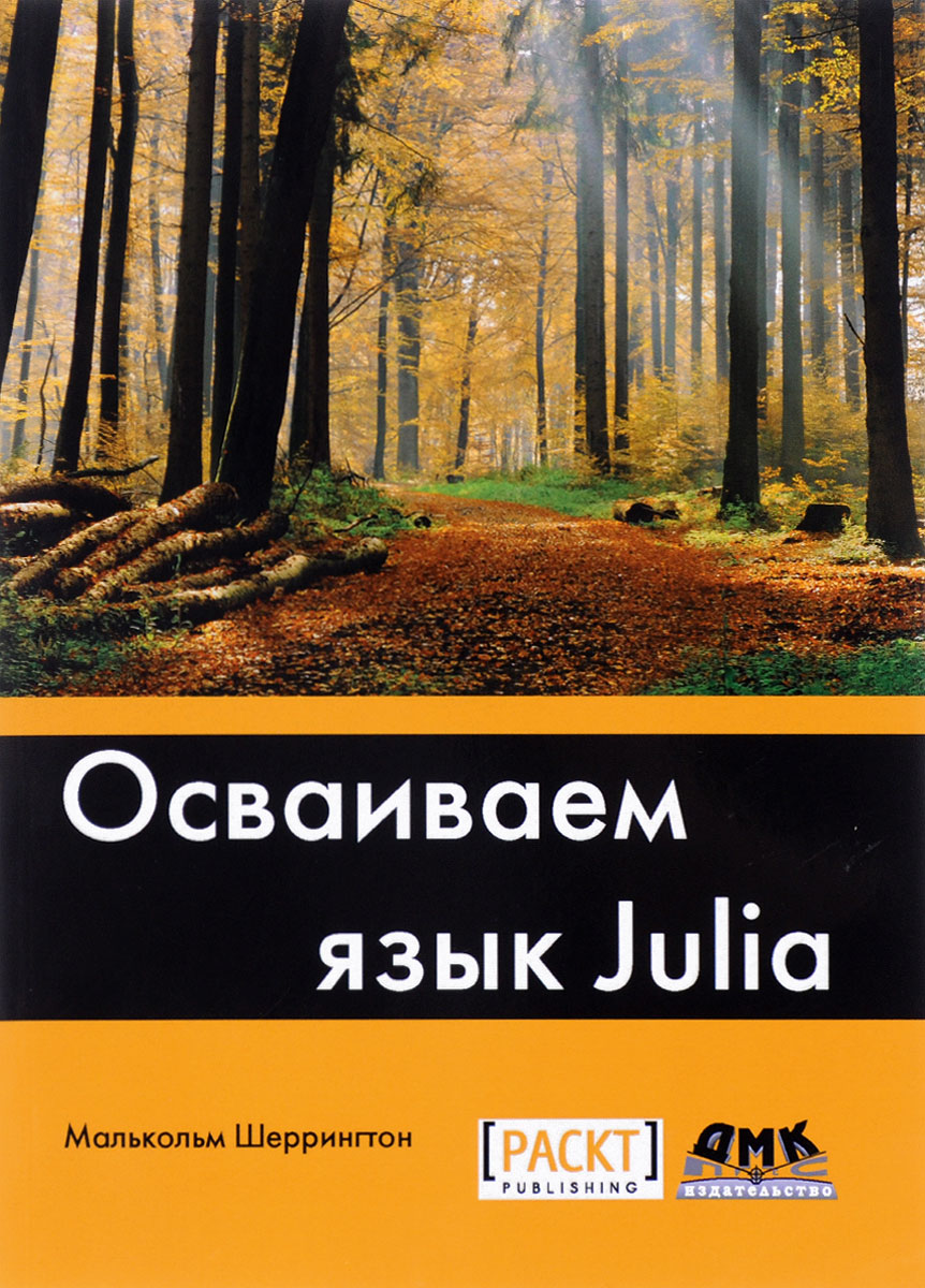 Малькольм Шеррингтон Осваиваем язык Julia малькольм шеррингтон осваиваем язык julia