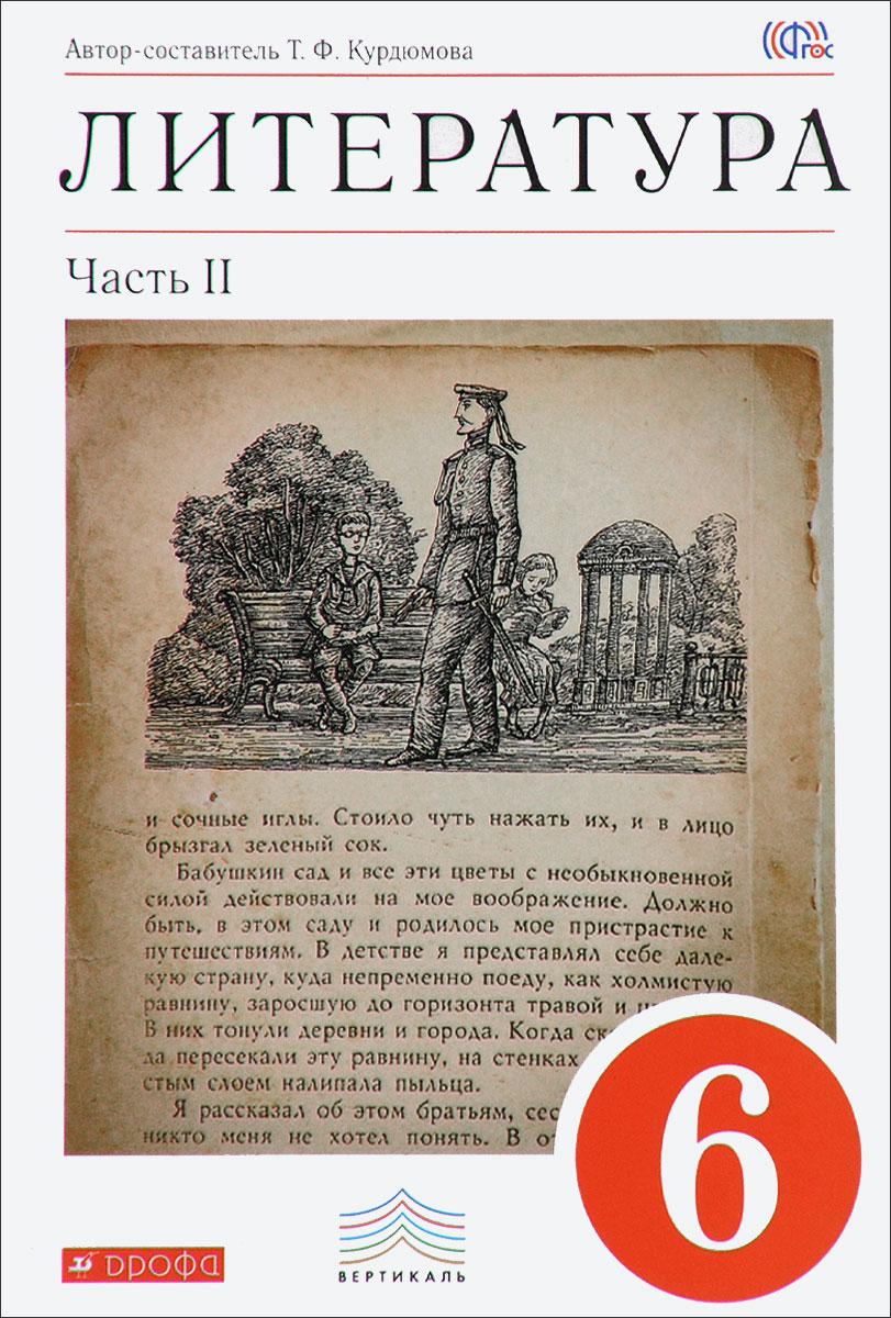 Т. Ф. Курдюмова Литература. 6 класс. Учебник-хрестоматия. В 2 частях. Часть 2