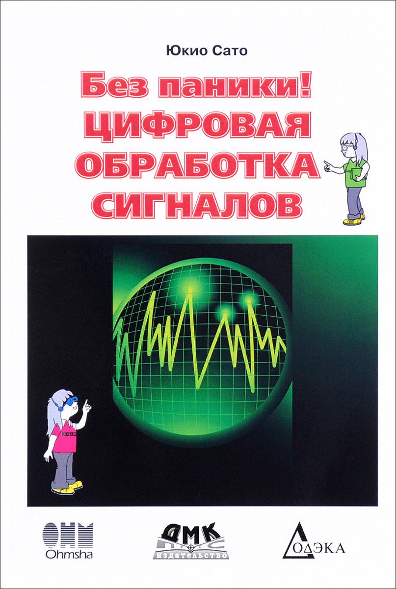 Юкио Сато Без паники! Цифровая обработка сигналов магазинникова а основы цифровой обработки сигналов учебное пособие