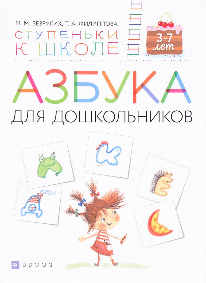 М. . Безруких, Т. А. Филиппова Азбука для дошкольников. Пособие  детей 3-7 лет