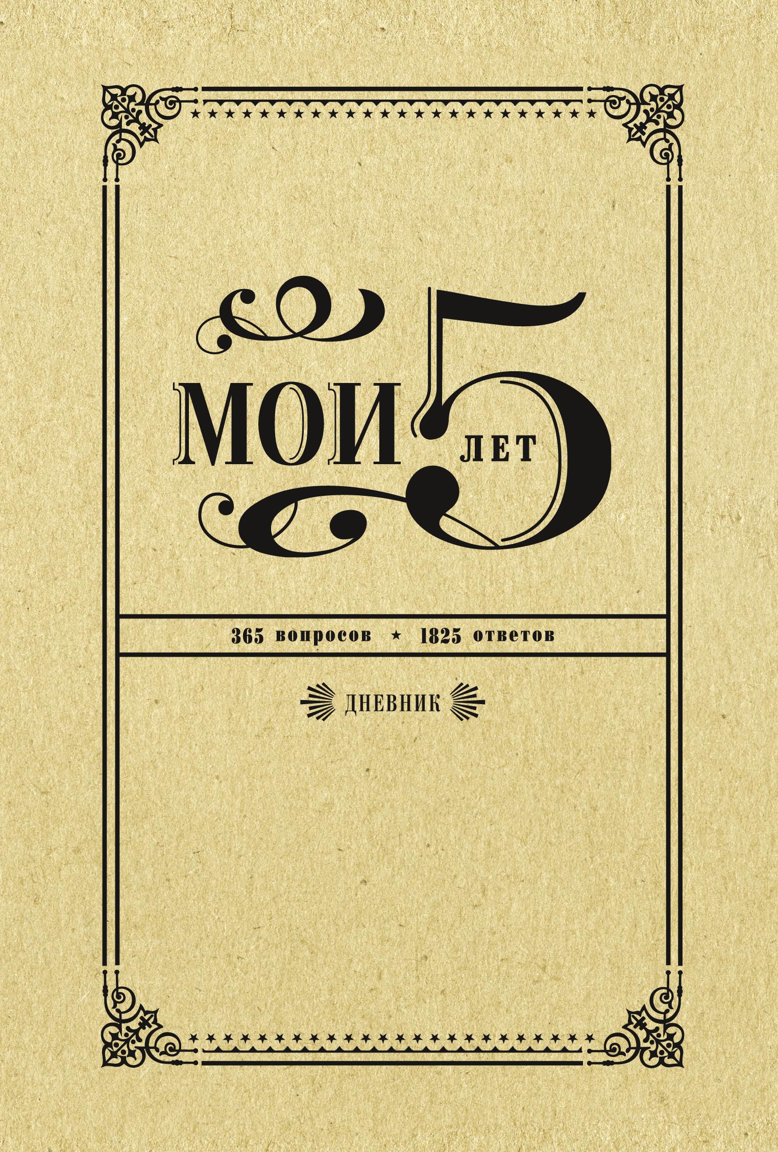 Мои 5 лет. 365 вопросов, 1825 ответов. Дневник мои первые пять лет дневник малыша