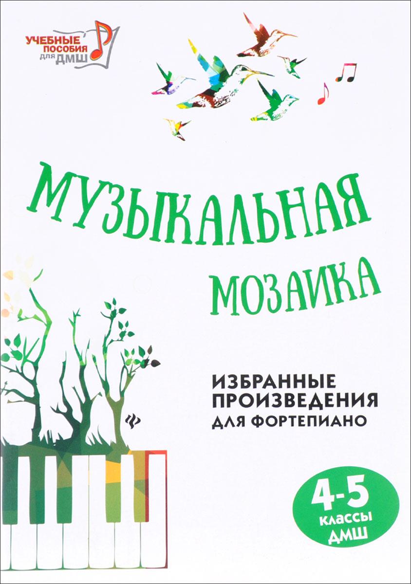 Музыкальная мозаика. Избранные произведения для фортепиано. 4-5 классы ДМШ