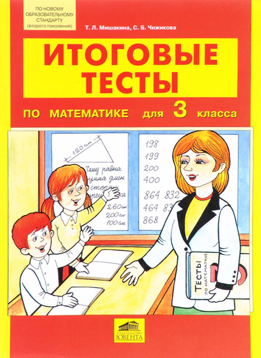 Математика. 3 класс. Итоговые тесты