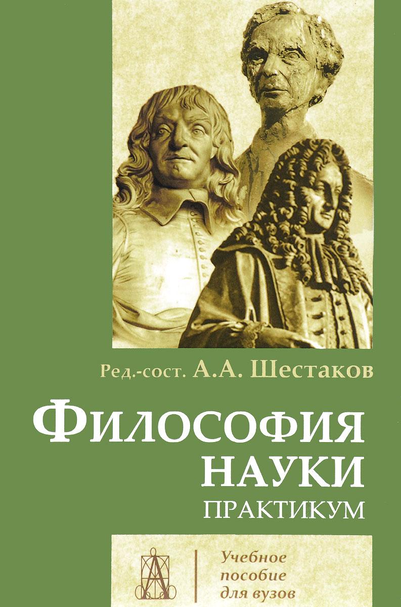 Философия науки. Практикум марианна кошкарян из истории философии античная философия