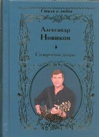 Симфонии двора Его строфы невольно вспоминаются в самые волнительные, самые главные...