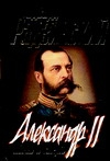 Эдвард Радзинский Александр II. Жизнь и смерть радзинский э с александр ii жизнь и смерть