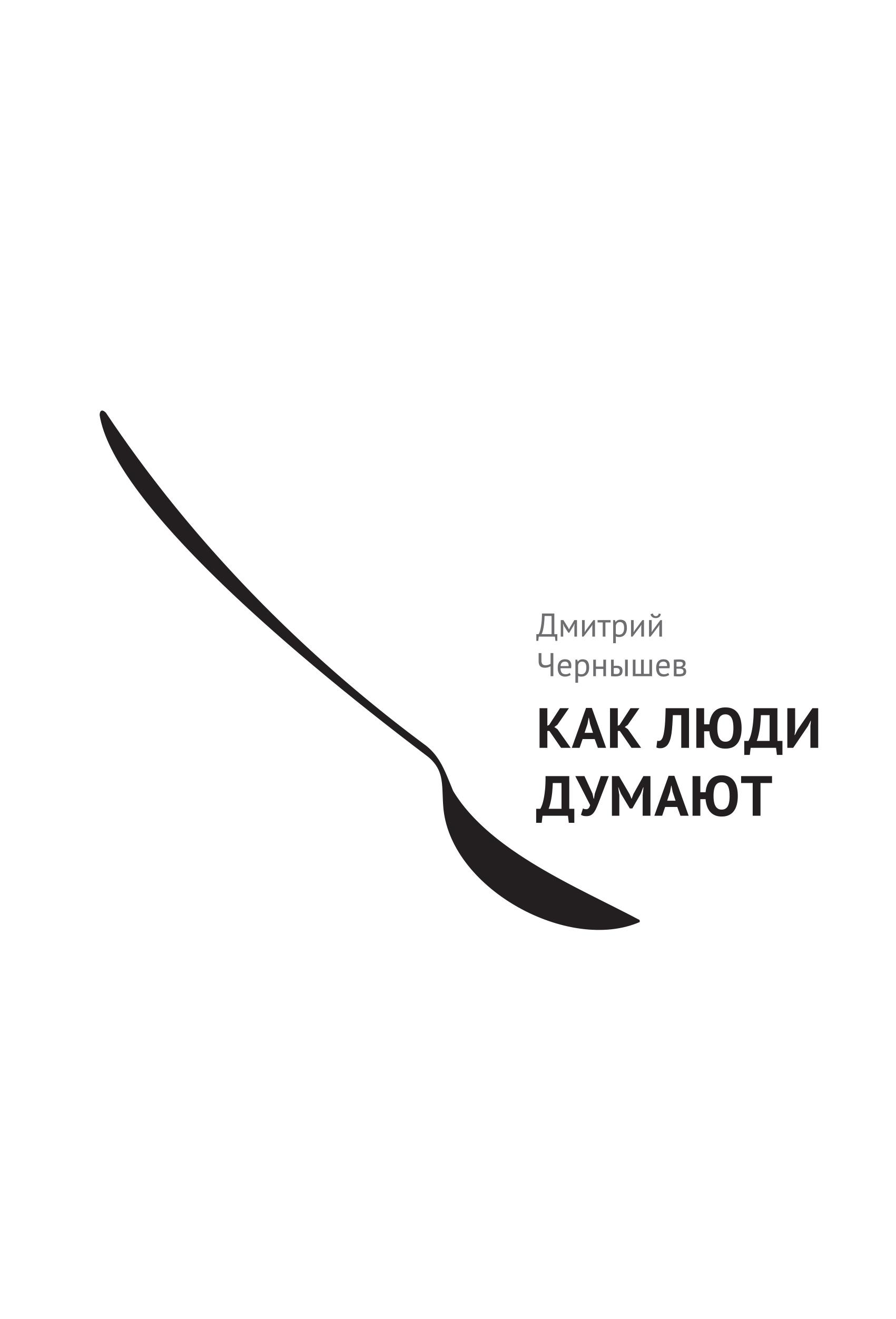 Как люди думают, Дмитрий Чернышев