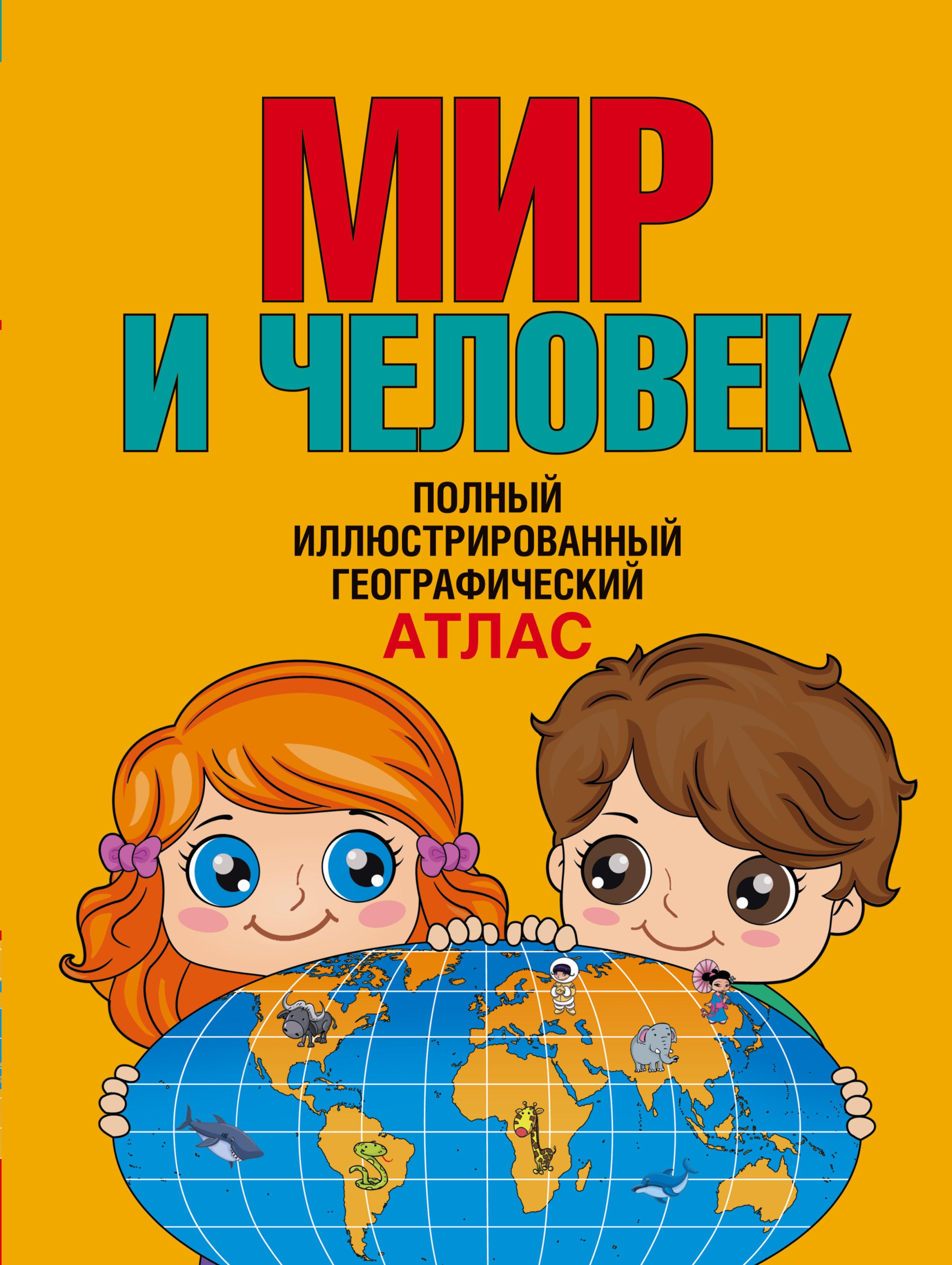 О. Старкова Мир и человек. Полный иллюстрированный географический атлас вайц к мир юных