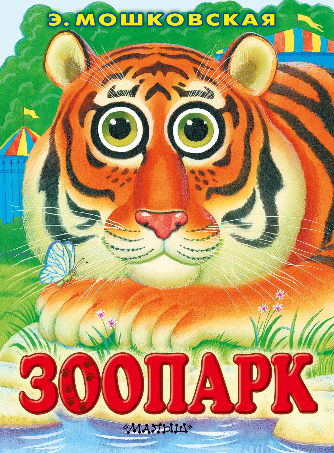 Зоопарк, Мошковская Эмма Эфраимовна
