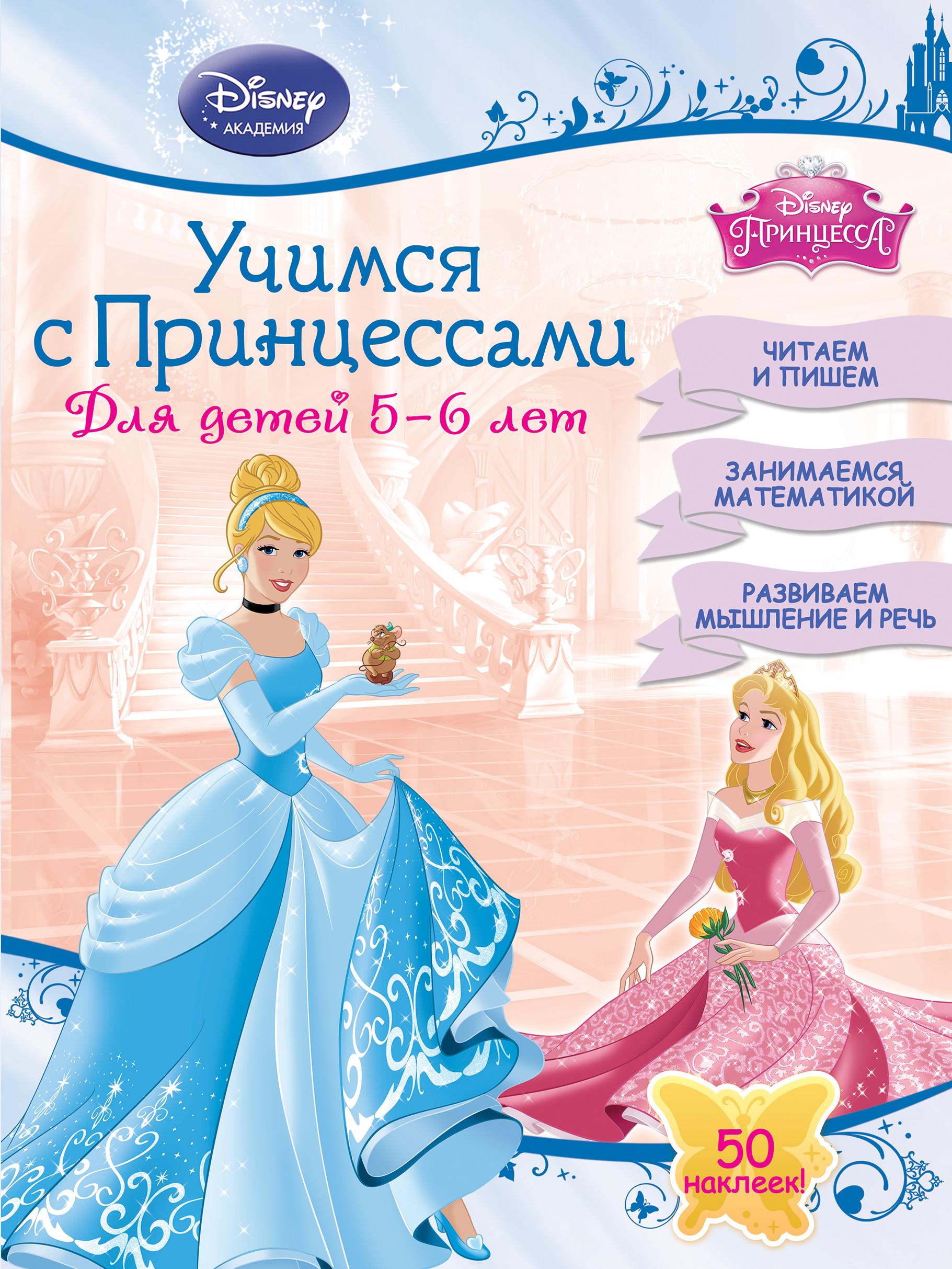 Учимся с Принцессами. Для детей 5-6 лет (+ 50 наклеек) увлекательная логопедия учимся говорить фразами для детей 3 5 лет
