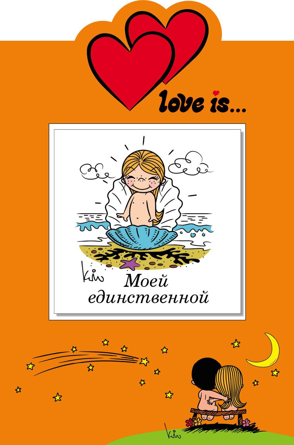 И. И. Парфенова Love is... Моей единственной (миниатюрное издание + открытка) отсутствует love is… моей любимой