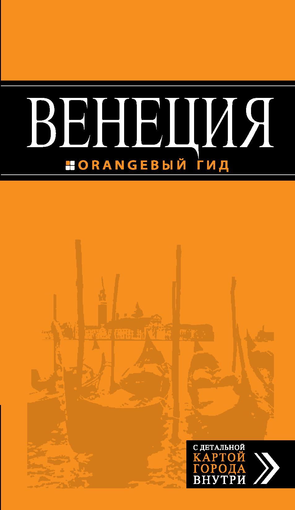 Венеция. Путеводитель (+ карта). Игорь Тимофеев
