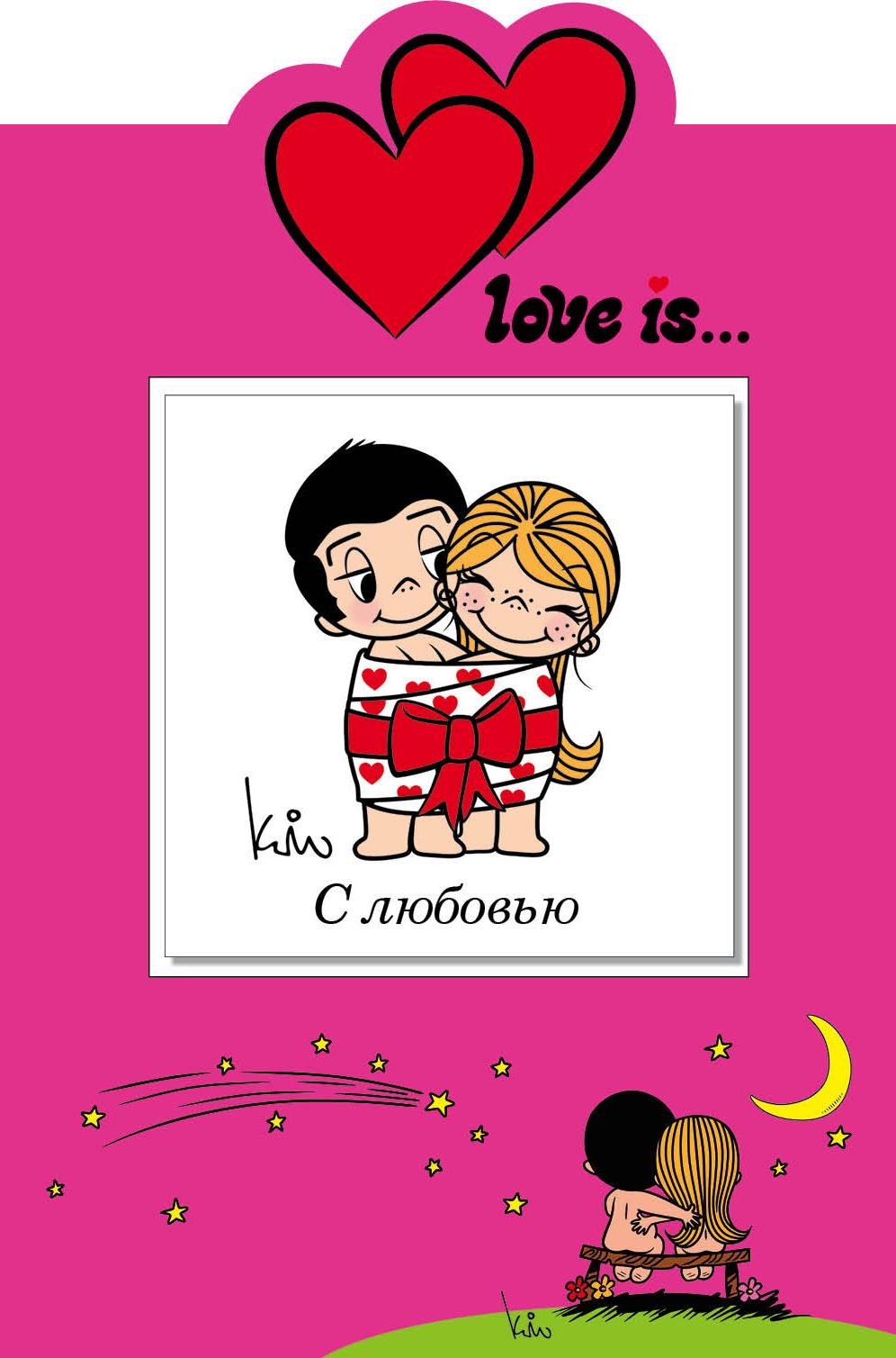 И. И. Парфенова Love is... С любовью (миниатюрное издание + открытка)
