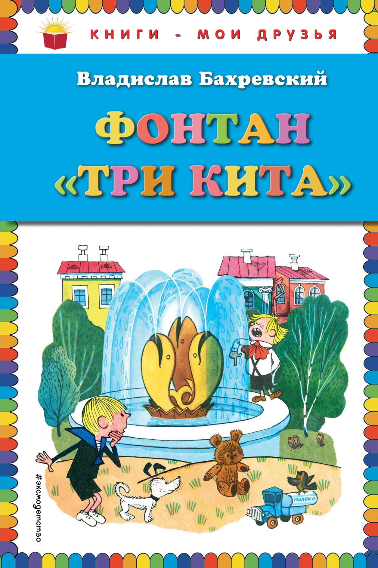 Владислав Бахревский Фонтан Три кита бахревский в фонтан три кита