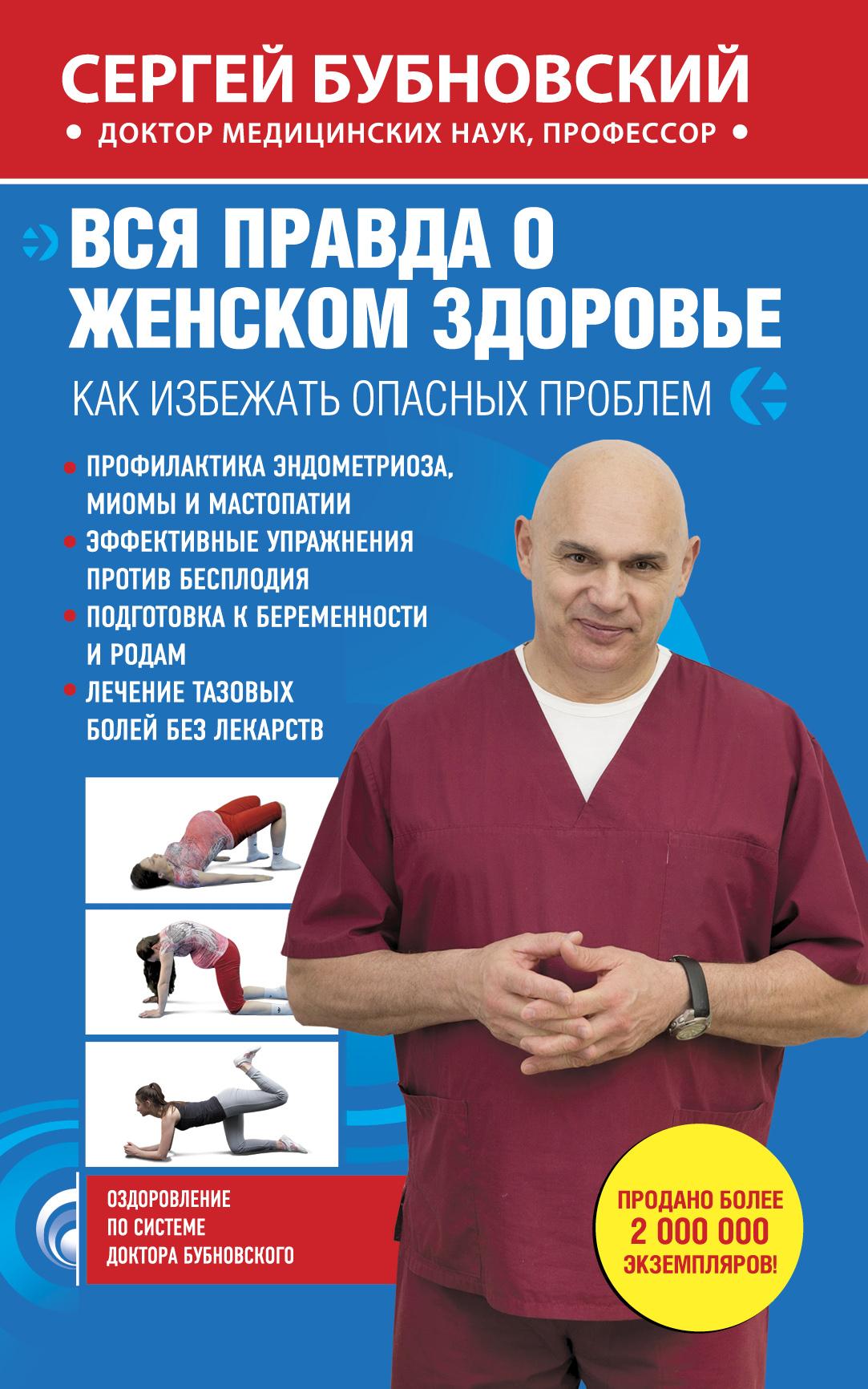 Вся правда о женском здоровье. С. М. Бубновский