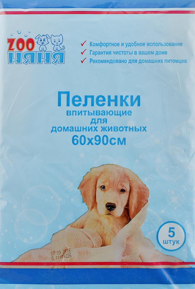 Пеленки для животных ZOO Няня, впитывающие, 60 х 90 см, 5 шт mepsi пеленки одноразовые впитывающие 60 х 60 см 5 шт