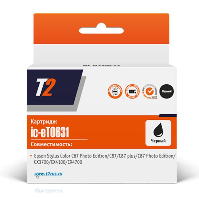 T2 IC-ET0631 (аналог T06314A), Black картридж для Epson Stylus Color C67PE/C87/CX3700/CX4100IC-ET0631Картридж Т2 IC-ET0631 (аналог T06314A) собран из дорогих японских комплектующих, протестирован по стандартам STMC и ISO. Специалисты завода следят за всеми аспектами сборки, вплоть до крутящего момента при закручивании винтов. С каждого картриджа на заводе делаются тестовые отпечатки.Каждая модель проходит умопомрачительно тщательную проверку на градиенты, фантомные изображения, ровность заливки и общее качество картинки.
